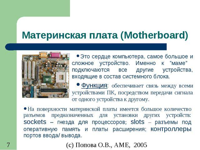 Материнская плата (Motherboard) Это сердце компьютера, самое большое и сложно...