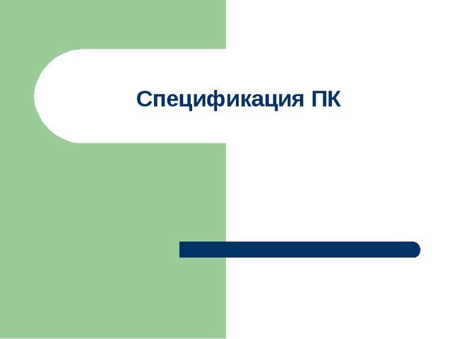 Спецификация ПК (с) Попова О.В., AME, 2005