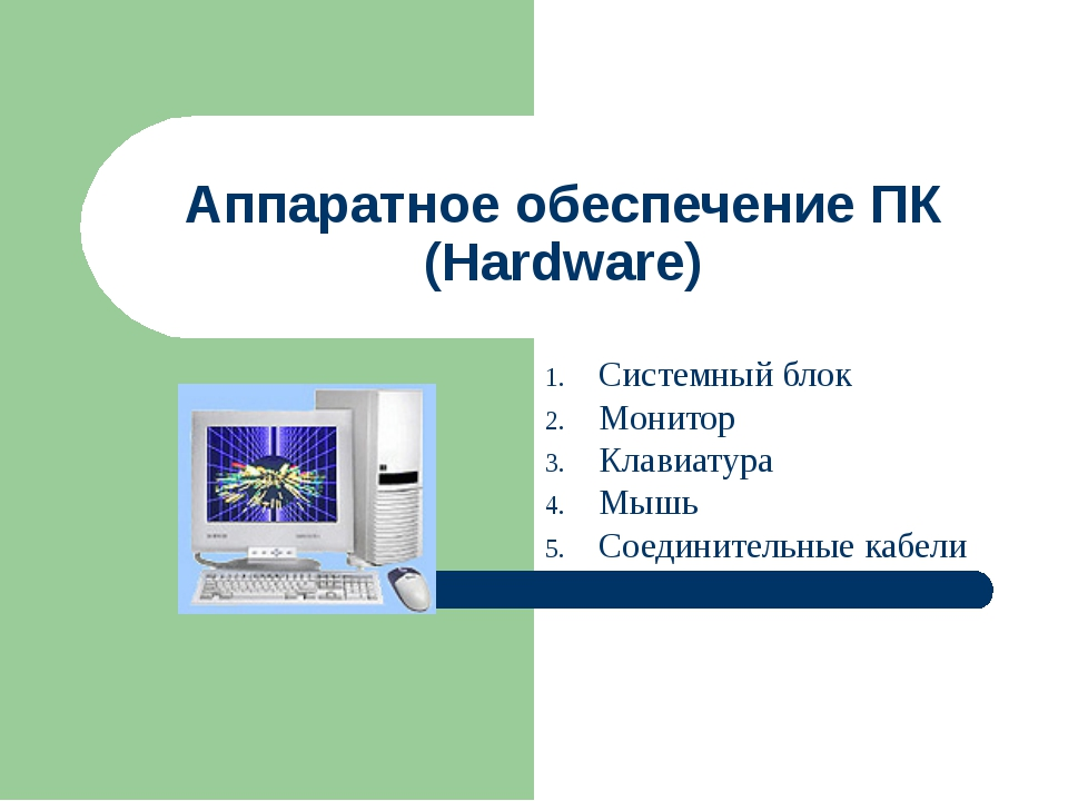 Аппаратное обеспечение ПК (Hardware) Системный блок Монитор Клавиатура Мышь С...