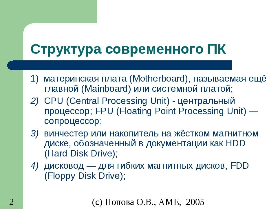 Структура современного ПК 1)материнская плата (Motherboard), называемая ещё...