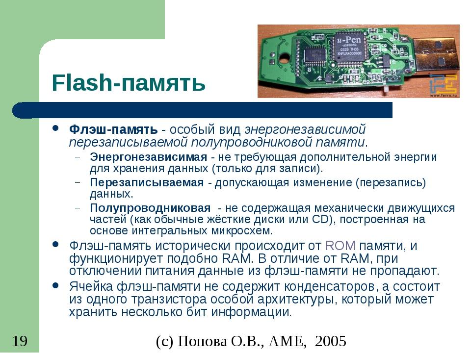 Flash-память Флэш-память - особый вид энергонезависимой перезаписываемой полу...