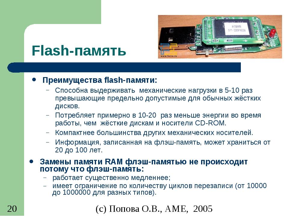 Flash-память Преимущества flash-памяти: Способна выдерживать механические наг...