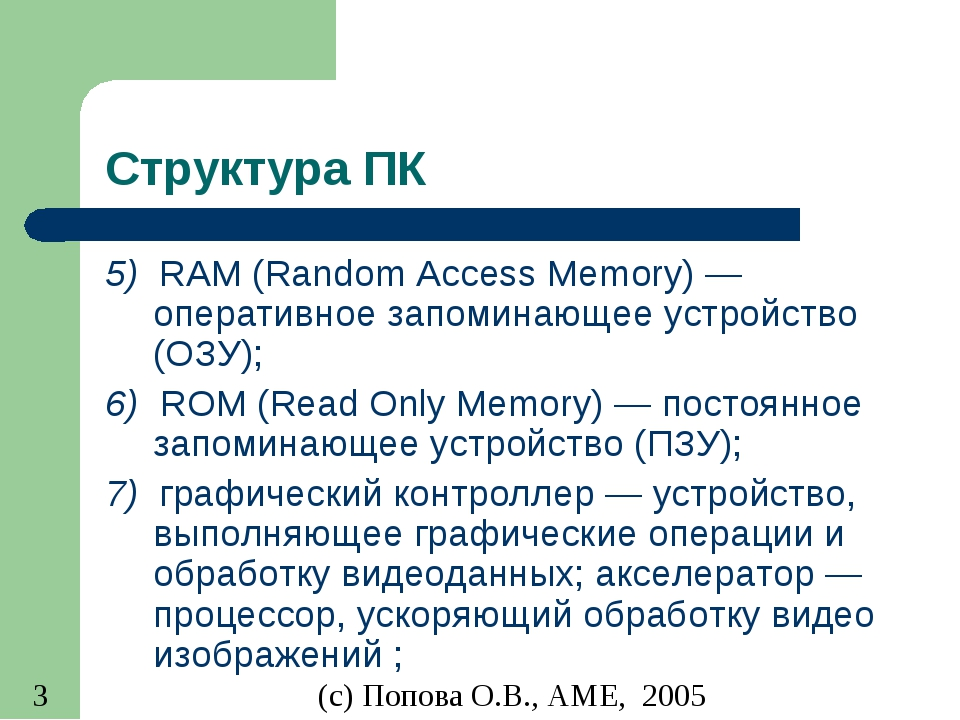 Структура ПК 5)RAM (Random Access Memory) — оперативное запоминающее устрой...