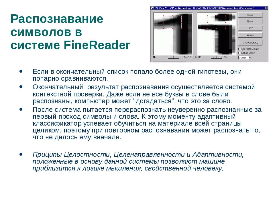 Распознавание символов в системе FineReader Если в окончательный список попал...