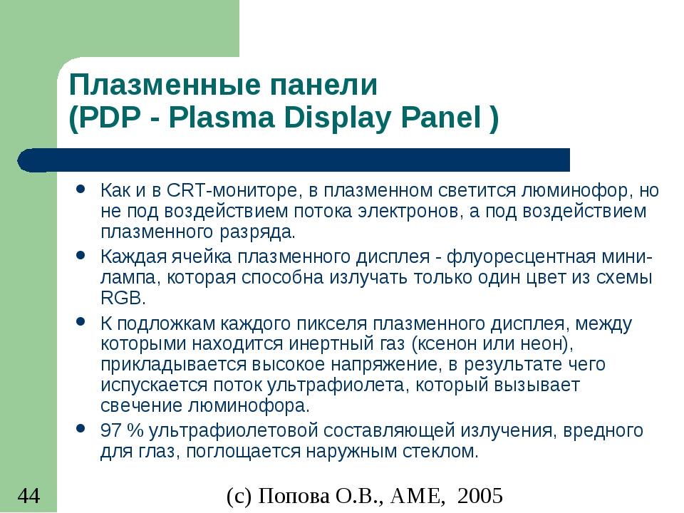 Плазменные панели (PDP - Plasma Display Panel ) Как и в CRT-мониторе, в плазм...