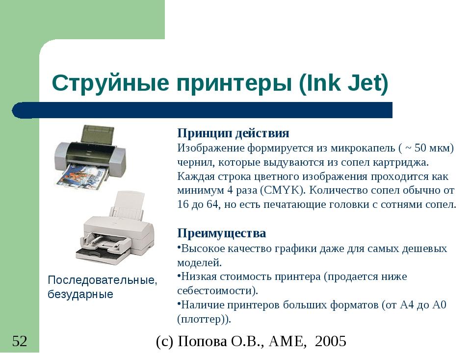 Струйные принтеры (Ink Jet) Принцип действия Изображение формируется из микро...
