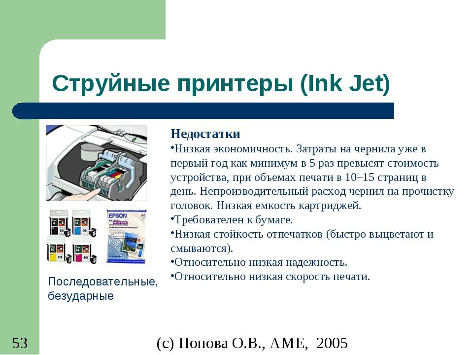 Струйные принтеры (Ink Jet) Недостатки Низкая экономичность. Затраты на черни...
