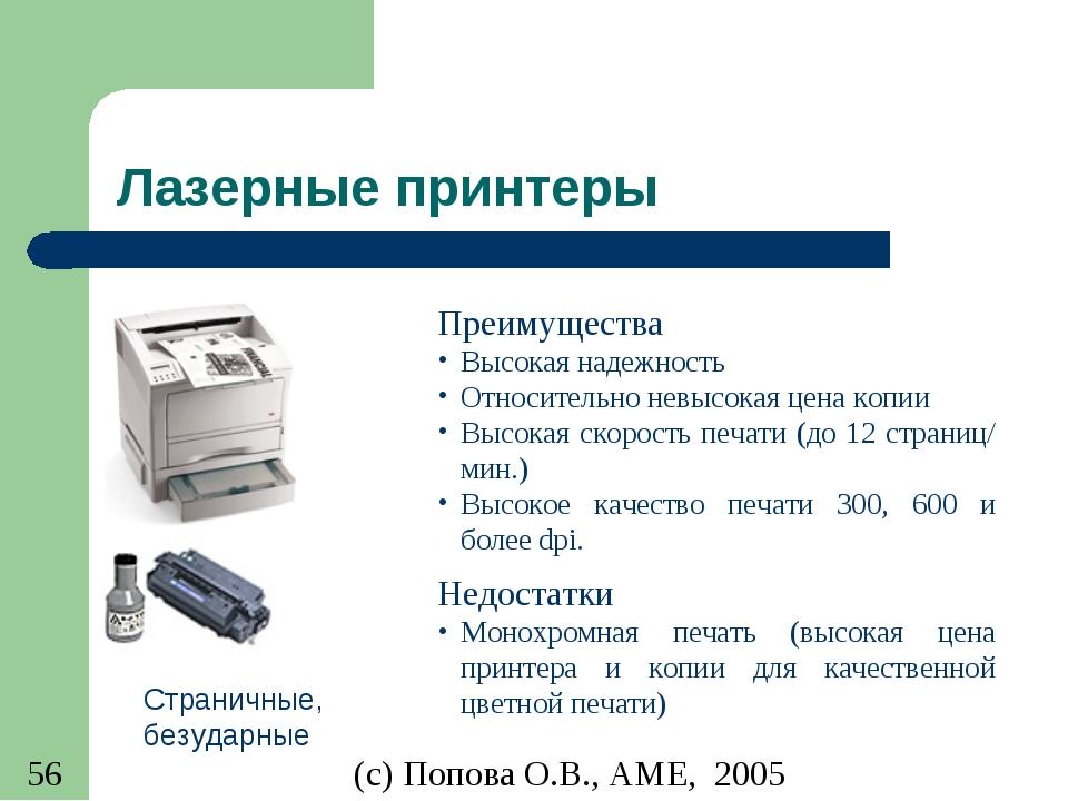 Лазерные принтеры Преимущества Высокая надежность Относительно невысокая цена...