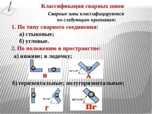 Классификация сварных швов Сварные швы классифицируются по следующим признака