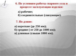 6. По условиям работы сварного узла в процессе эксплуатации изделия: а) рабоч