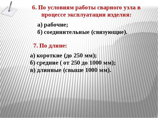 6. По условиям работы сварного узла в процессе эксплуатации изделия: а) рабоч...