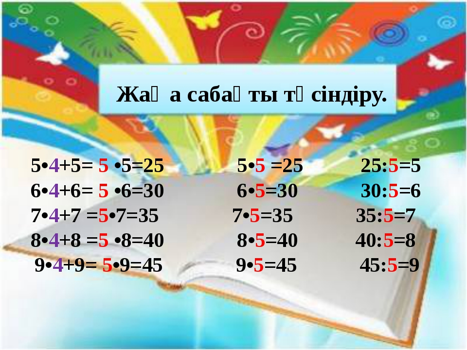 Жаңа сабақты түсіндіру. 5•4+5= 5 •5=25 5•5 =25 25:5=5 6•4+6= 5 •6=30 6•5=30 3...