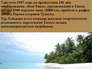 7 августа 1947 года, по прошествии 101 дня мореплавания, «Кон-Тики», преодоле