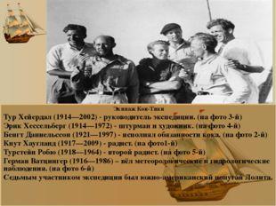Экипаж Кон-Тики Тур Хейердал (1914—2002) - руководитель экспедиции. (на фото