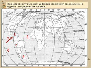 Нанесите на контурную карту цифровые обозначения перечисленных в задании 1 ге