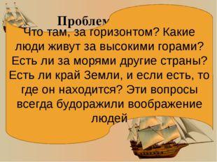 Проблемный вопрос О чем могли говорить путешественники в древности у карты пе