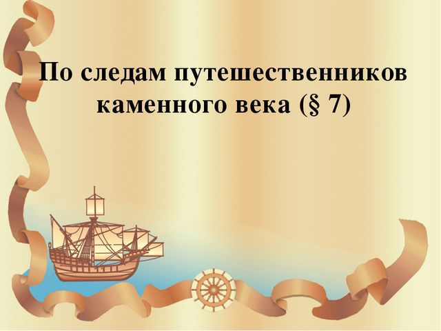 По следам путешественников каменного века (§ 7)