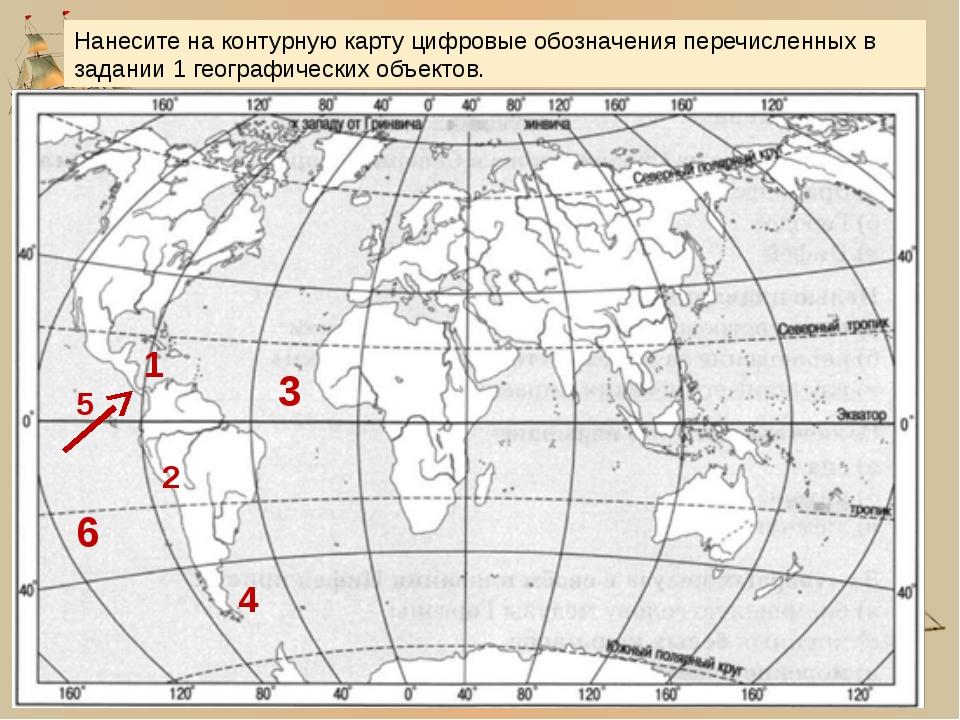 Нанесите на контурную карту цифровые обозначения перечисленных в задании 1 ге...