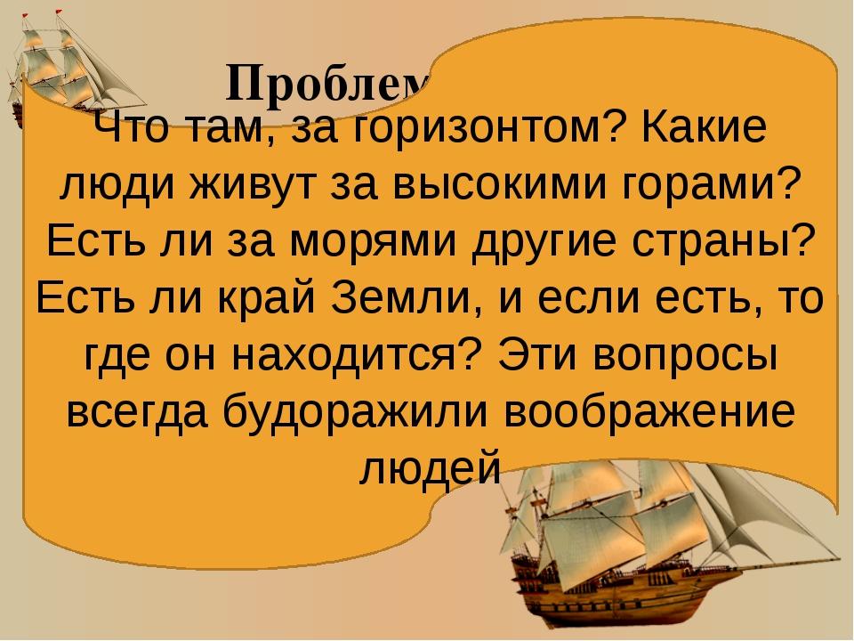 Проблемный вопрос О чем могли говорить путешественники в древности у карты пе...