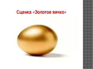Сценка «Золотое яичко»