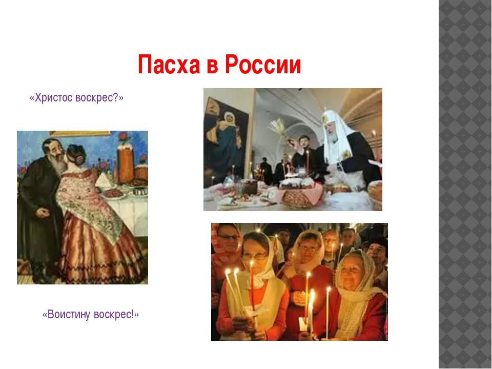 Пасха в России «Христос воскрес?» «Воистину воскрес!»