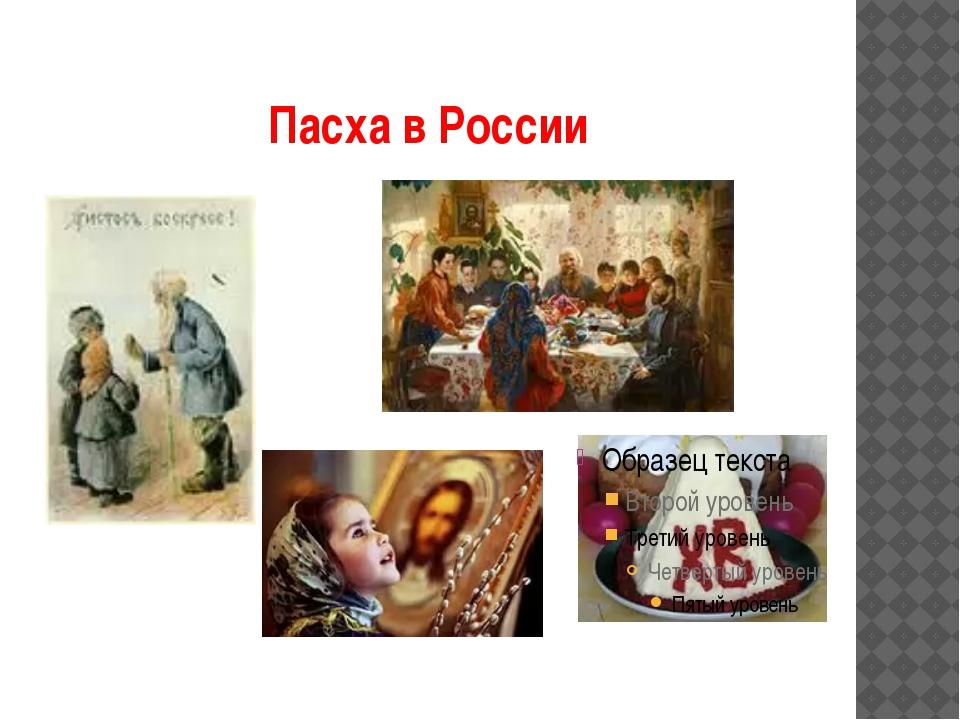 Пасха в России
