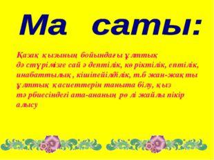 Қазақ қызының бойындағы ұлттық дәстүрімізге сай әдептілік, көріктілік, ептілі