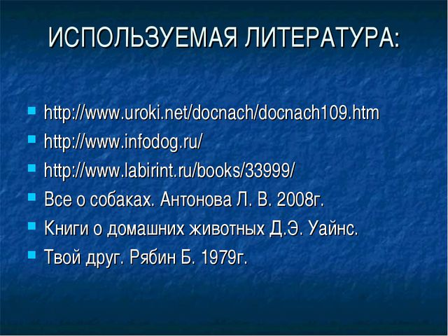 ИСПОЛЬЗУЕМАЯ ЛИТЕРАТУРА: http://www.uroki.net/docnach/docnach109.htm http://w...