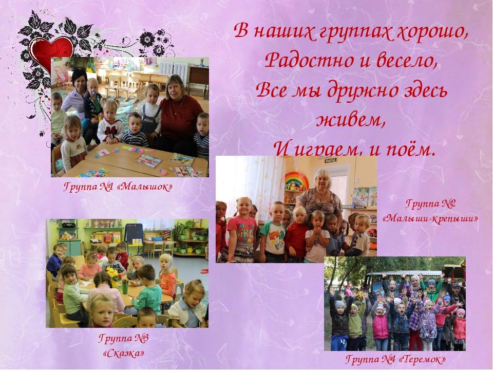 В наших группах хорошо, Радостно и весело, Все мы дружно здесь живем, И игра...