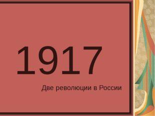 1917 Две революции в России