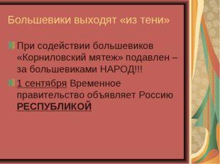 Большевики выходят «из тени» При содействии большевиков «Корниловский мятеж»