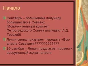 Начало Сентябрь – большевика получили большинство в Советах (Исполнительный к