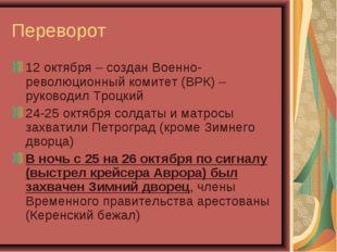 Переворот 12 октября – создан Военно-революционный комитет (ВРК) – руководил