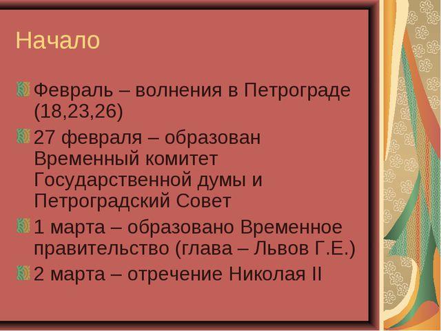 Начало Февраль – волнения в Петрограде (18,23,26) 27 февраля – образован Врем...