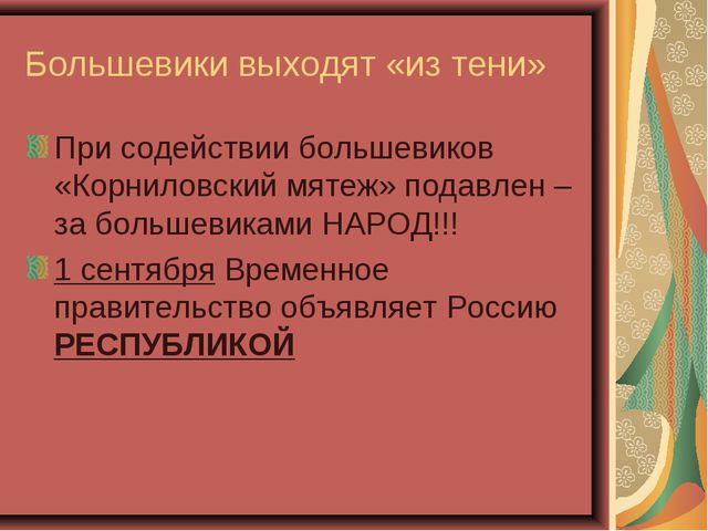 Большевики выходят «из тени» При содействии большевиков «Корниловский мятеж»...