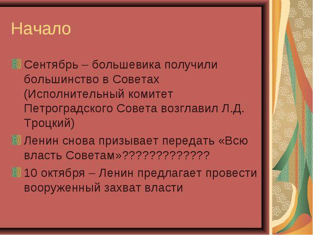 Начало Сентябрь – большевика получили большинство в Советах (Исполнительный к...