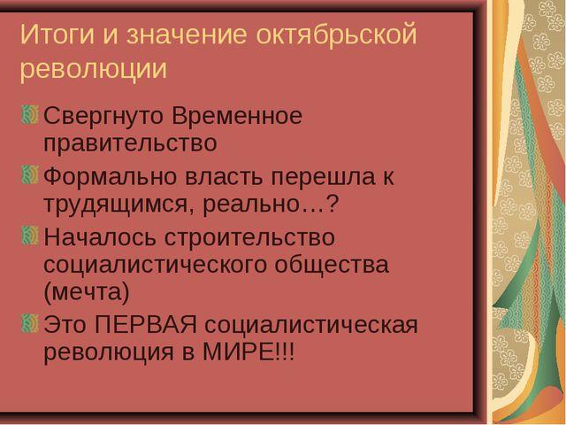 Итоги и значение октябрьской революции Свергнуто Временное правительство Форм...