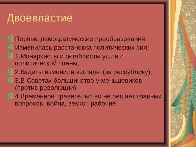 Двоевластие Первые демократические преобразования Изменилась расстановка поли...