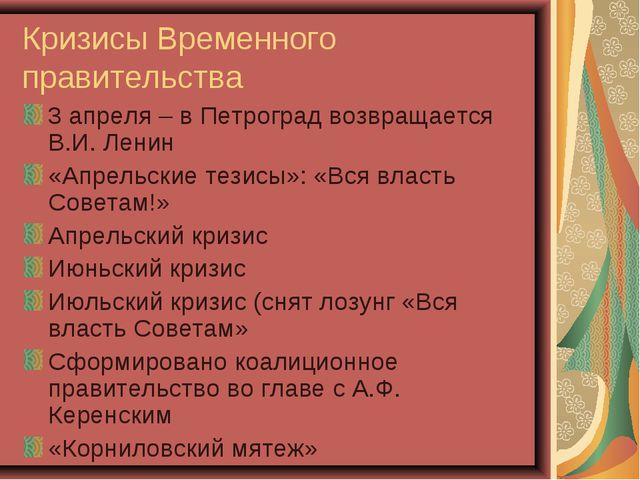 Кризисы Временного правительства 3 апреля – в Петроград возвращается В.И. Лен...
