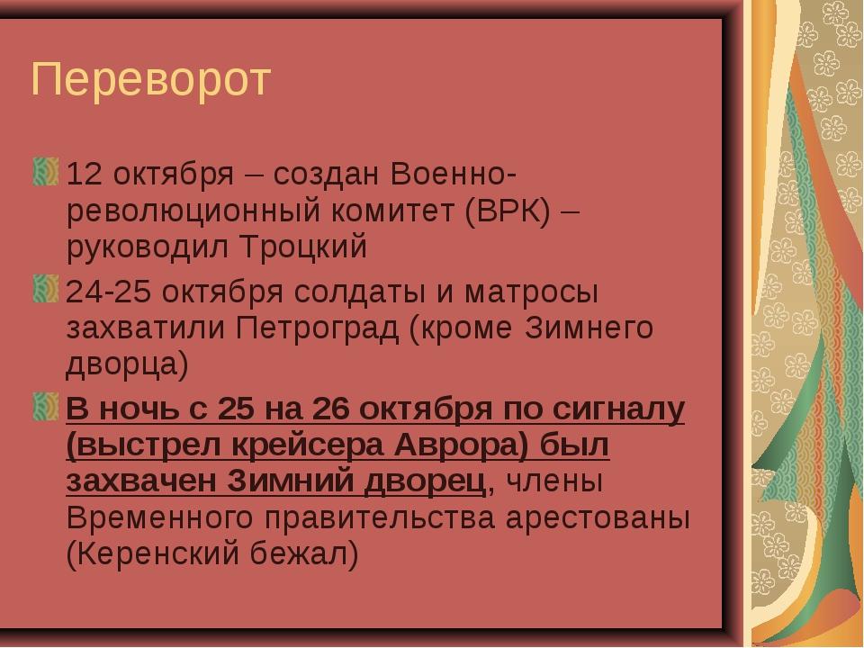 Переворот 12 октября – создан Военно-революционный комитет (ВРК) – руководил...
