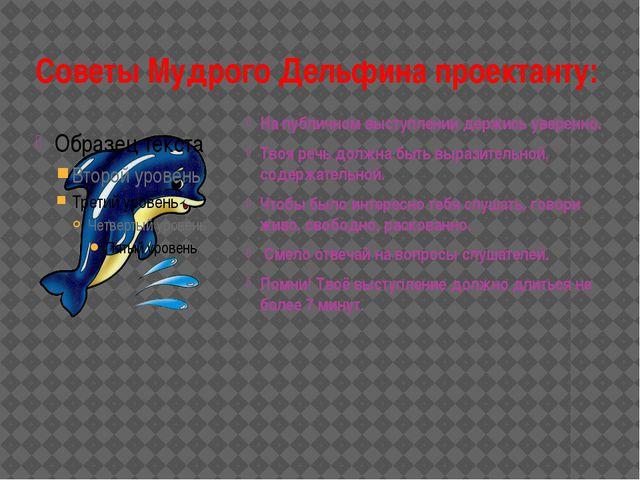 Советы Мудрого Дельфина проектанту: На публичном выступлении держись уверенно...