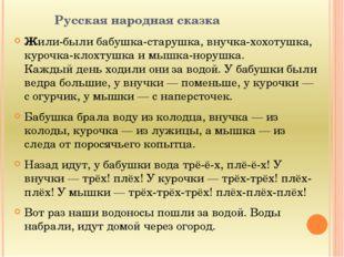 Русская народная сказка Жили-были бабушка-старушка, внучка-хохотушка, курочка