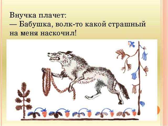 Внучка плачет: — Бабушка, волк-то какой страшный на меня наскочил!