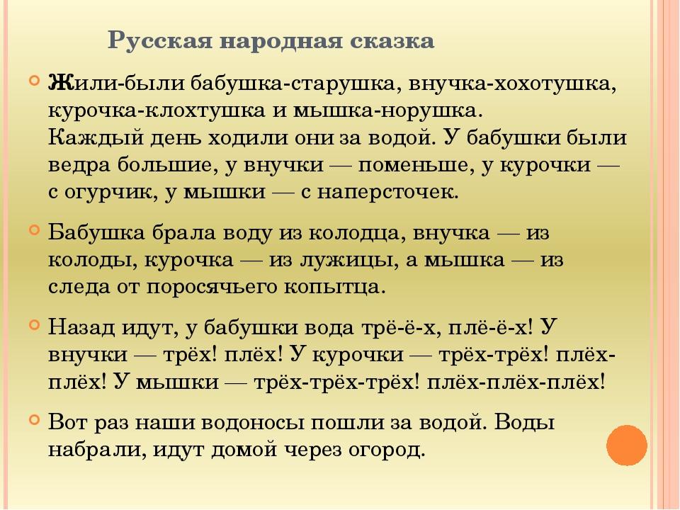 Русская народная сказка Жили-были бабушка-старушка, внучка-хохотушка, курочка...