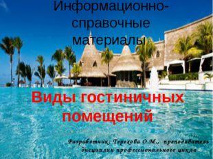 Виды гостиничных помещений Разработчик: Терехова О.М., преподаватель дисципли