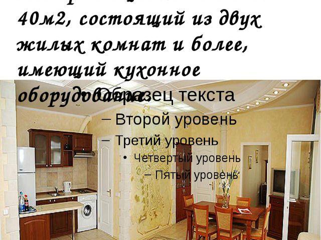 АПАРТАМЕНТ Номер площадью не менее 40м2, состоящий из двух жилых комнат и бо...