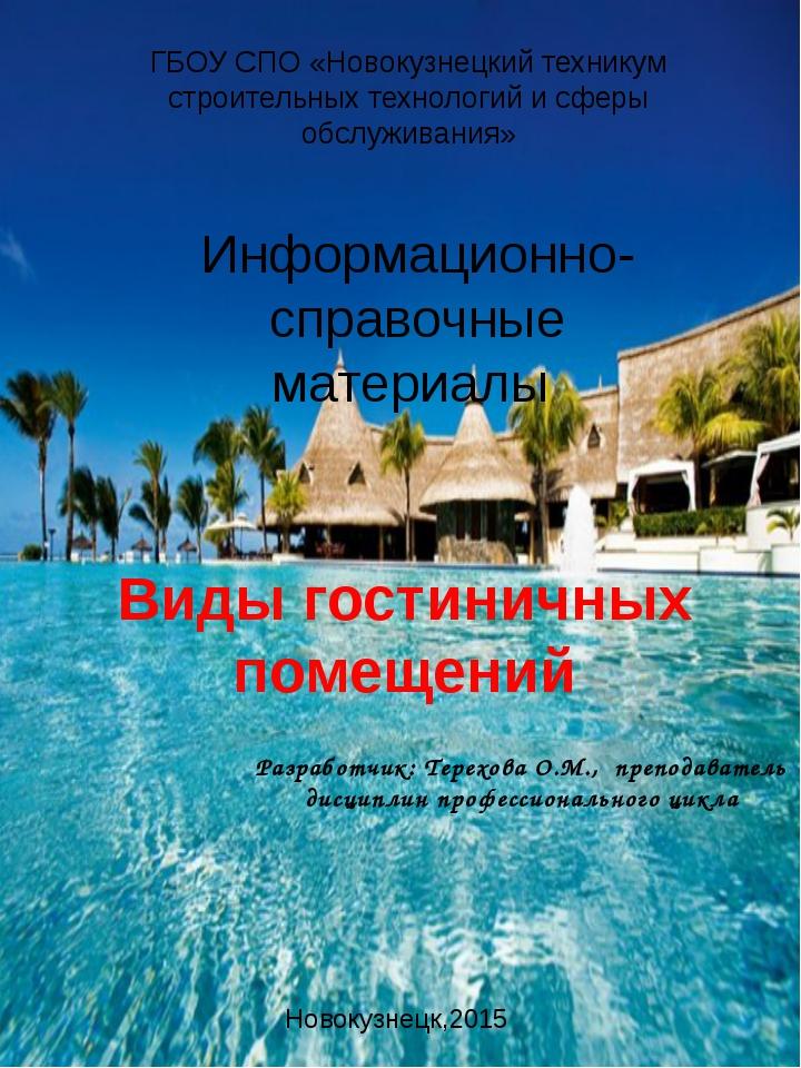 Виды гостиничных помещений Разработчик: Терехова О.М., преподаватель дисципли...
