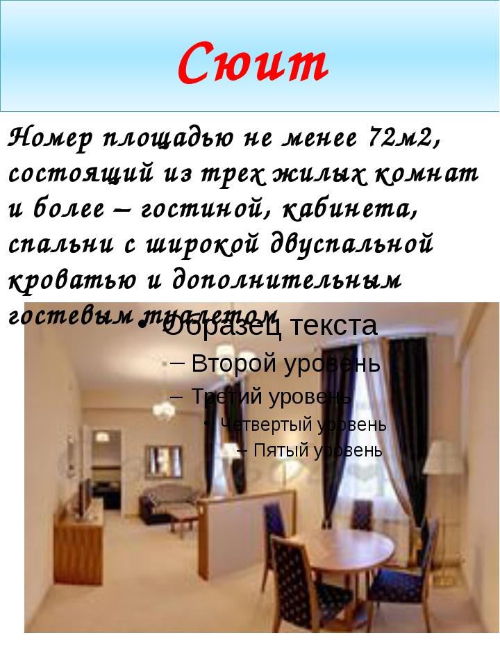 Сюит Номер площадью не менее 72м2, состоящий из трех жилых комнат и более – г...