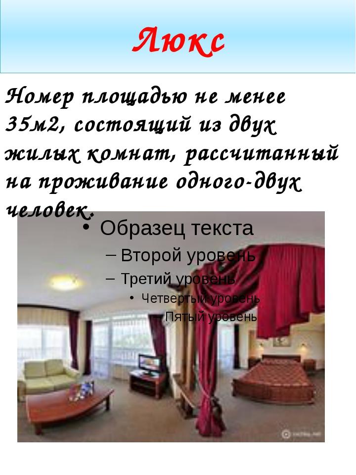 Люкс Номер площадью не менее 35м2, состоящий из двух жилых комнат, рассчитанн...