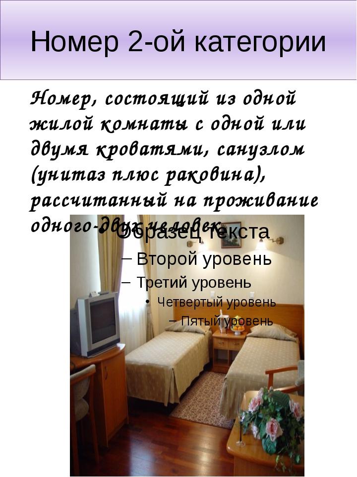 Номер 2-ой категории Номер, состоящий из одной жилой комнаты с одной или двум...